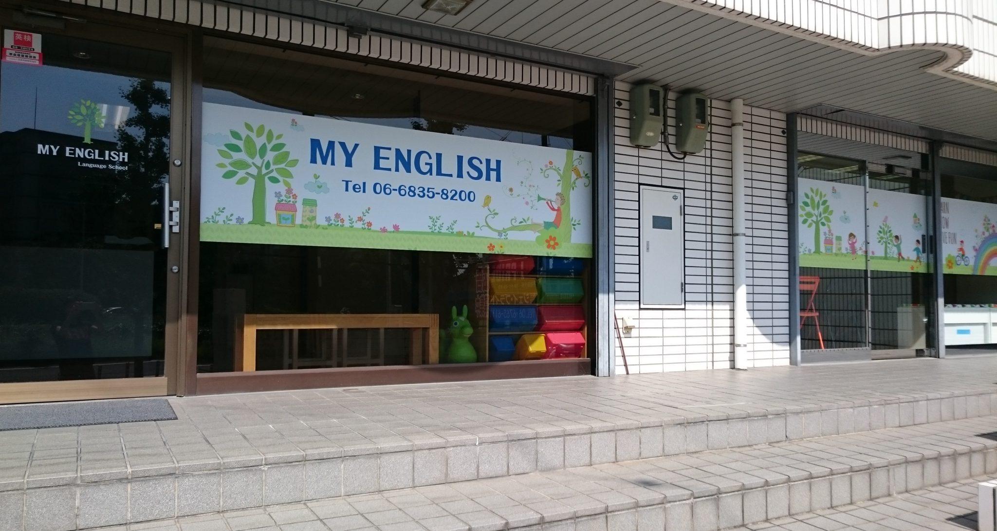 school front 1